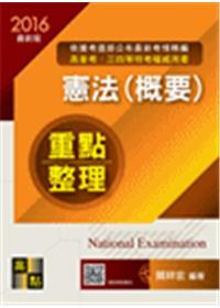 法學知識-憲法(概要)-高考.三四等特考