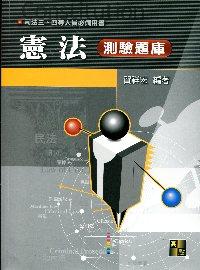 憲法測驗題庫-司法三等四等 51ML120205
