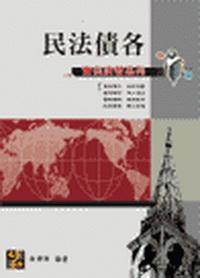 民法債編各論(律師司法官法研所)L701301