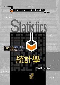 統計學(商管/工工/工管所)M050601