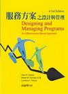 服務方案之設計與管理