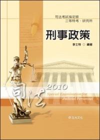 刑事政策-司法三等研究所W09
