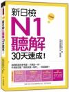 新日檢N1聽解30天速成!(升級版)