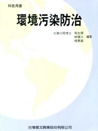 環境污染防治(周)