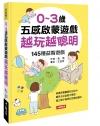 0-3歲嬰幼兒五感啟蒙越玩越聰明