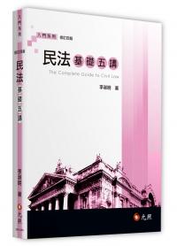 民法基礎五講 修訂四版