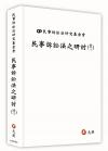 民事訴訟法之研討(廿三)
