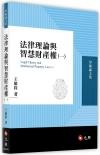 法律理論與智慧財產權(一)