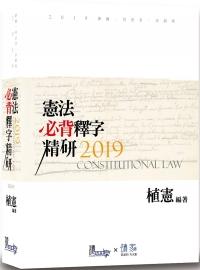 憲法必背釋字精研 -律師/司法官