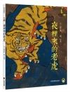 經典傳奇故事:夜裡來的老虎(新版)