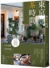 東京茶時間: 59間日本茶鋪品飲地圖