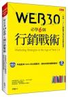 Web 3.0必學6個行銷戰術: 年成長率500%的企業教你,該如何抓到網路商機!