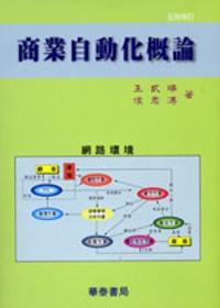 商業自動化概論(修訂版)[2011年1月/5版]