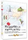不死背國民旅遊領團人員試題指南之觀念整合(領隊導遊考照教材)(三版)