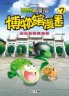 植物大戰殭屍博物館漫畫07:台北故宮博物院
