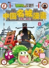 植物大戰殭屍中國名城漫畫08:洛陽‧開封