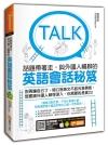 話題帶著走:與外國人暢聊的英語會話秘笈(附隨掃隨聽MP3 QR code