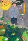 臺灣民間故事嬉遊記01:青蛙點天燈