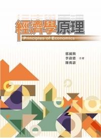 經濟學原理 第一版 2018年