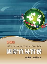國際貿易實務 增修版 2018年