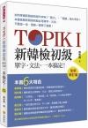 TOPIK1新韓檢單字.文法,一本搞定!