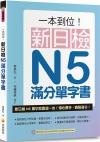 新日檢N5滿分單字書
