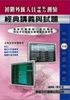 初階外匯人員專業能力測驗經典講義與試題 107年版