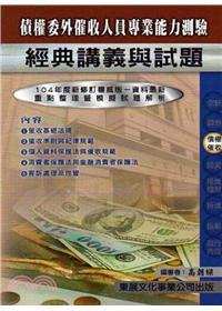 債權委外催收人員專業能力測驗重點精華與試題 107年版