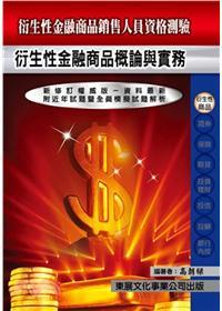 衍生性金融商品概論與實務 107年版