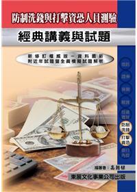 防制洗錢與打擊資恐法規與實務 107年版