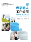 專業助人工作倫理 中文第二版 2019年 ((Issues and Ethics in the Helping Professions 10/E)