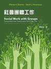 社會團體工作 第十版 2019年 (Social Work with Groups 10/E)