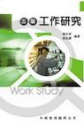 工作研究--三版DE1023