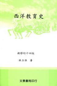 西洋教育史(新修訂十四版)