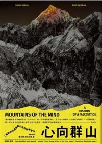 心向群山 : 人類如何從畏懼高山走到迷戀登山(另開視窗)