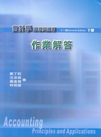 會計學原理與應用(下)作業解答(第13版)