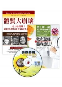 真食物的力量(特別版):救命聖經?葛森療法+體質大崩壞+《葛森奇蹟:讓癌症消失》DVD