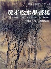 2004南瀛藝術家接力展(5)黃才松水墨畫集