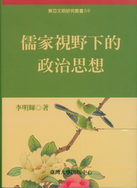 儒家視野下的政治思想-東亞文明56