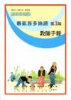 魯凱族多納語教師手冊第3階[2版]