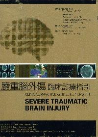嚴重腦外臨床診療指引(中英文版)