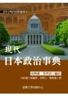 現代日本政治事典(精)東亞文明研究資料叢刊6