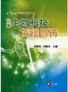 台灣生物科技法律百科(2009/03)5A014B