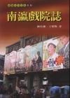 南瀛戲院誌(南瀛文化研究叢書64)