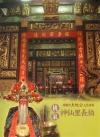 桃氣神仙里長伯-桃園市土地公文化故事 [附件:桃園市土地公廟地圖/平裝]