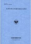 民間參與公共建設制度之探討(98淺藍灰)