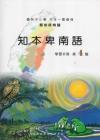 知本卑南語學習手冊第4階 [附光碟]
