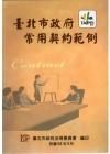 臺北市政府常用契約範例