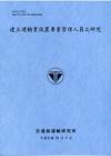 建立運輸業設置專業管理人員之研究(98藍)