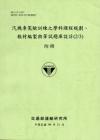 汽機車駕駛訓練之學科課程規劃,教材編製與筆試題庫設計(2/3)附冊(98綠)